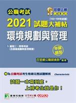 公職考試2021試題大補帖【環境規劃與管理(含環境規劃與管理概要)】(102~109年試題)