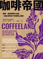 咖啡帝國:勞動、剝削與資本主義,一部全球貿易下的咖啡上癮史