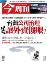 【今周刊】NO1291 台灣公司治理為何讓外資傻眼?