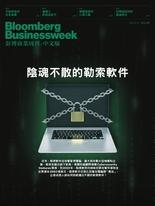 《彭博商業周刊/中文版》第229期