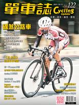 Cycling Update單車誌 2021年09月_No.122