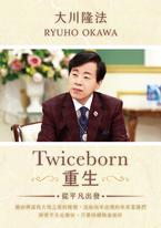 Twiceborn重生