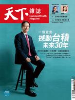 【天下雜誌 第732期】一個宣言, 撼動台積未來30年
