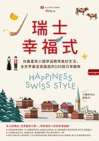 瑞士幸福式:向最富有小國學過精準美好生活,全世界最宜居國度的160個日常觀察