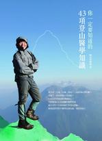 你一定要知道的43項登山醫學知識