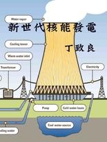 新世代核能發電