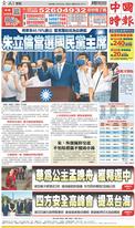 中國時報 2021年9月26日