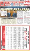 中國時報 2021年9月27日