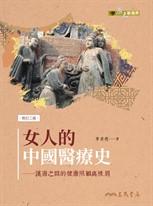 女人的中國醫療史