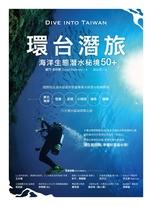 環台潛旅:海洋生態潛水秘境50+