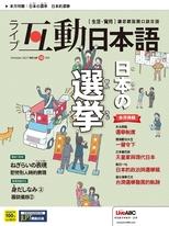 互動日本語2021年10月號No.58