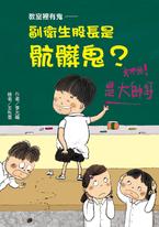 教室裡有鬼─副衛生股長是骯髒鬼?