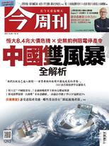 【今周刊】NO1293 中國雙風暴全解析