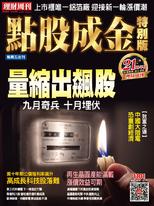 理財周刊1101期 點股成金特別版