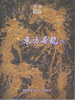 彌勒聖道行【五十九部曲】-東方帝龍(下)