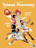 台灣光華雜誌(中日文版) 2021/10月號