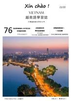 第 76 期:走訪越南各地學旅遊越南會話:河內年輕人最愛的西湖