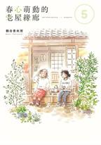 春心萌動的老屋緣廊 (5)