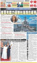 中國時報 2021年10月3日