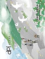 dpi設計插畫誌 10月號/2021第253期