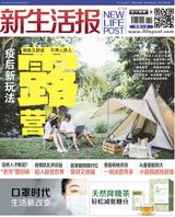 新生活报 ( 4756)