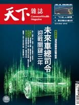 【天下雜誌 第733期】未來車總司令 迎戰關鍵三年