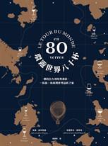 環遊世界八十杯