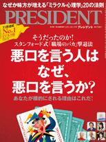 PRESIDENT 2021年10.15號 【日文版】