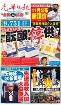 光華日報2021年10月09日