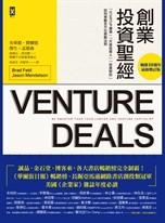創業投資聖經:Startup募資、天使投資人、投資契約、談判策略全方位教戰法則【暢銷10
