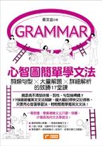 心智圖簡單學文法:詞類句型x大量解題x詳細解析的致勝17堂課