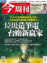 【今周刊】NO1295 垃圾造筆電 台廠新贏家