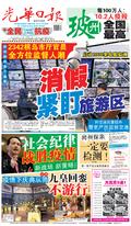 光華日報(晚报)2021年10月14日