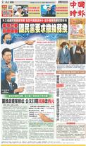 中國時報 2021年10月14日
