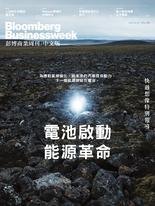 《彭博商業周刊/中文版》第231期