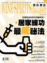 酒訊雜誌9月號/2021第184期 居家練功 最「威」祕法