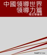 中國領導世界之領導力篇