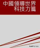 中國領導世界之科技力篇