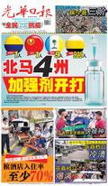 光華日報(晚报)2021年10月18日