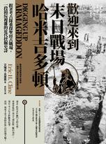 歡迎來到末日戰場哈米吉多頓:跟著考古隊重探聖經古戰場,一段錯綜複雜的近代挖掘史詩