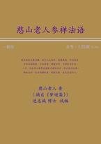 憨山老人參禪法語(一般) 簡體版