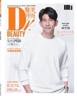 醫美時尚2021年10月號(No.173)