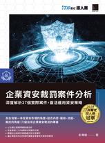 企業資安裁罰案件分析:深度解析27個實際案件,靈活運用資安策略(iT邦幫忙鐵人賽系列