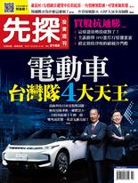 【先探投資週刊2166期】電動車台灣隊4大天王