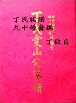 丁氏族譜九十種彙編