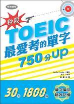 秒殺!TOEIC最愛考的單字 750分UP (無附MP3)