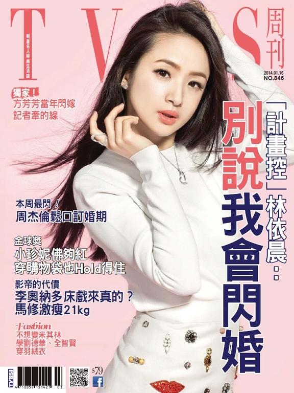 TVBS周刊 2014/1/16 第846期