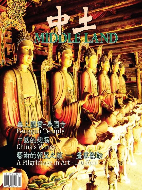 中土雜誌 第1期