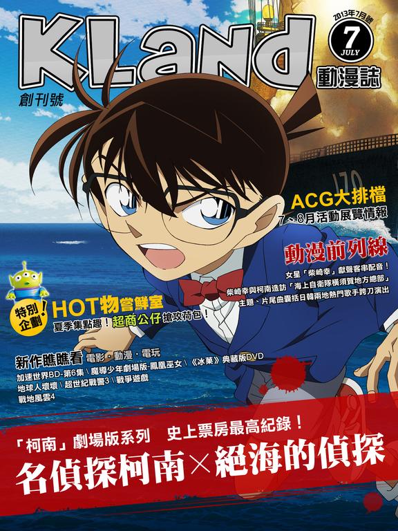 KLand動漫誌-2013年7月號(創刊號)