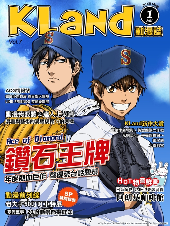 KLand動漫誌-2014年1月號
